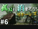 【The Forest】孤島に泊まろう!リターンズ #6【2人実況】