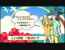 【KAITO&鏡音リン】おなわき【オリジナル曲】 thumbnail