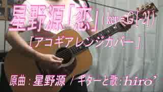 【アコギアレンジ(オケあり)+歌】星野源「恋」カバー【演奏動画】