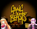 【Gang Beasts】マキとゆかりの対戦重点part11【VOICEROID実況】