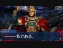 Fate/Grand Orderを実況プレイ ソロモン編part5 thumbnail
