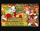 【バンやろ】Ding-Dong Rock Night【クリスマスイベ】
