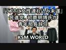 【KSM】「ラブホに女性連れ込み未遂」民進党、初鹿明博氏が青年局長辞任
