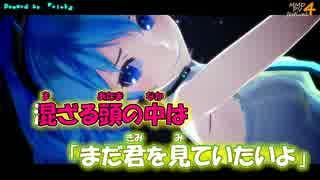 【ニコカラ】月見夜ラビット【rink様 MMD-PVF Ver.】_ON Vocal