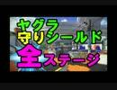 【スプラトゥーン】ヤグラシールド 全ステージ講座  守り版 《S+99》