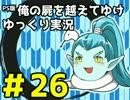 【俺屍】勇者國春と朱点童子【ゆっくり実況】#26
