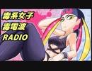 【ポケモンSM】毒系女子毒電波RADIO 2