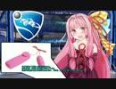 異物を仕込まれた茜のロケットリーグ【琴葉茜・葵実況プレイ】 thumbnail