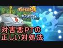 【ポケモンSM】害悪戦術(ムラっけオニゴーリ)の正しい倒し方