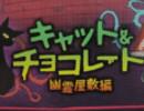 【キャット&チョコレート】即興ひらめき対決in幽霊屋敷part1【複数実況動画】
