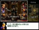 【RTA】ウィザードリィ7 ガーディアの宝珠 11:04:12 PART5/11