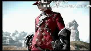 【新生FF14】パッチ4.0 新ジョブ:赤魔【紅蓮のリベレーター】