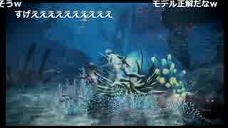 【新生FF14】パッチ4.0 水中アクション【紅蓮のリベレーター】