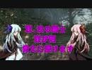 【Bloodborne】血を求める琴葉姉妹 part7【Voiceroid実況】