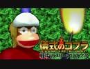 【MMDドラマ】儀式のコブラ 戦場のメリークリスマス【コブラ☓MGS】