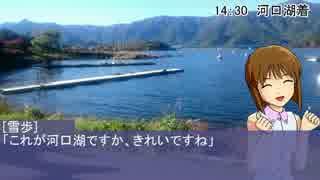 雪歩と行く富士急行 第3話(終)