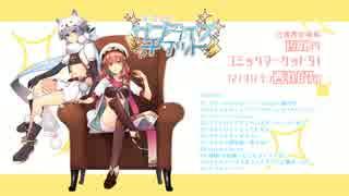 【冬コミC91】まつえくサプライズチケット/クロスフェード【eclair&松下】
