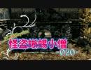 【ゆっくり実況】お人好し蜥蜴小僧【PC版Skyrim】020