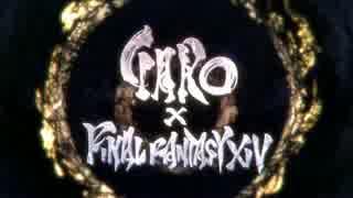 【FF14×牙狼コラボ】GARO x FFXIV Collaboration Trailer 最高画質
