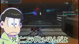 【おそ松さん偽実況】おそチャレ2! 10/1(土)分 前編【PSO2】