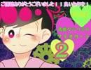 【おそ松さん偽実況】馬鹿な六つ子のマリオカート実況part2