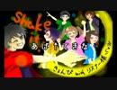 【合唱企画】shake it!【ver.B】