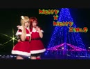 ことり・真姫でクリスマスに「Marry×Marry Xmas★ - E-girls」踊ってみた!