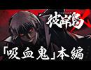 ショートアニメ『彼岸島X』#06【吸血鬼】本編