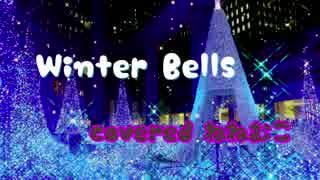 【クリスマスだから】winter bells【ねねむこ】
