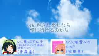 【熊本復興応援ソング】 オリジナル曲「同じ空」 【東北コラボ】