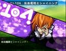 BRAVING・ZEXAL―No.2【RPGツクール】