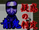 フワッティーに改名したら大波乱な人生に 『青鬼』実況プレイpart3 thumbnail
