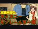 本田未央のディズニーモノレールを一周 《旅m@s》