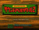 ☁ サンプルゲームがカオス『サウンドノベルツクール2』 実況プレイ thumbnail