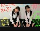【ぴのぴとこぞう】 おこちゃま戦争踊ってみた 【この俺だ!!】 thumbnail