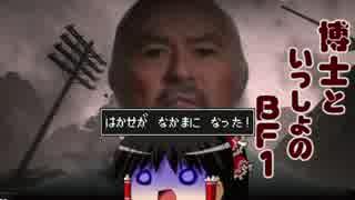 【単発】博士といっしょのBF1【ゆっくり実況プレイ】