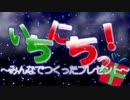 【メドレー合作】いちにちっ! ~みんなでつくったプレゼント~