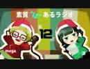 """素質""""は""""あるラジオ #12"""