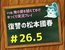 【俺屍】勇者國春と朱点童子【ゆっくり実況】#26.5(修正版)