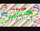 【松人力+手描き企画】メリークリス松【総勢24名】