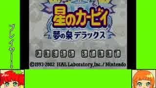 #1 ベジゲーム劇場『星のカービィ 夢の泉デラックス』
