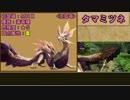 【MHX】ゆっくりモンハン図鑑X13【ゆっくり解説実況】
