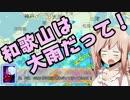 メタル野郎は熊野に行きたかった #2 梅雨と秋雨は予測不可【CeVIO車載】