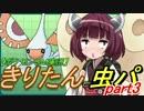 【ポケモンSM実況】きりたんと虫パpart3
