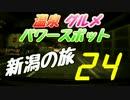 温泉 グルメ パワースポット! 24時間新潟の旅 (前編)