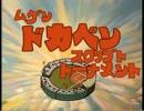 【MUGEN】ドカベンスクリプトトーナメント
