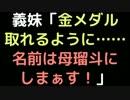 義妹「金メダル取れるように……名前は母瑠斗にしまぁす!」【2ch】