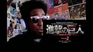 進撃の巨人 Season 2 PV第1弾 外国人の反応(リアクション&レビュー)