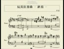 【楽譜】玩具狂奏曲 - 終焉 -【CHUNITHM】