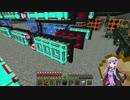 【Minecraft】工業や魔術で何かに備えましょう!part8【VOICEROID+実況】